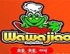 哇哇叫干锅加盟