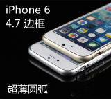 新款 苹果iPhone6手机壳 苹果6圆弧金属边框 海马扣 金属边框