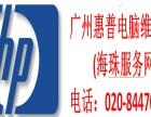 惠普广州售后维修电话