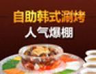 王太吉韩式涮烤加盟
