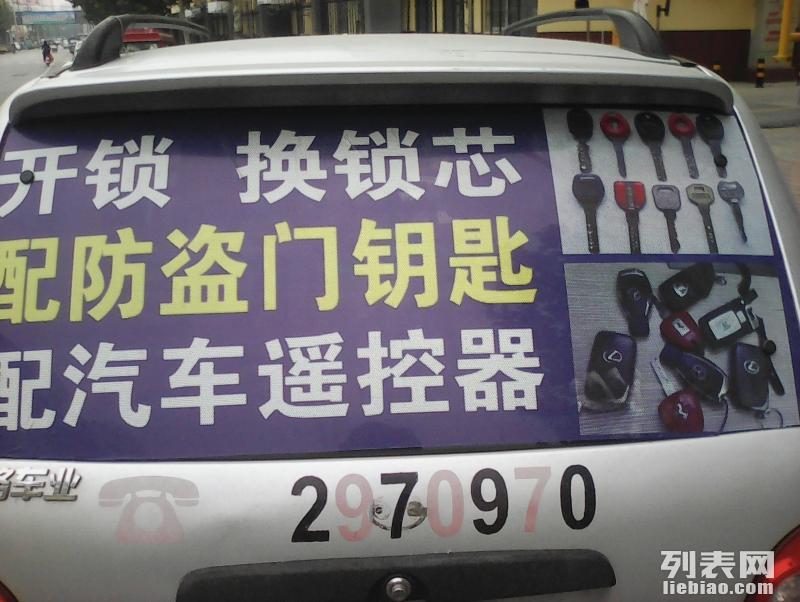 济宁汽车钥匙匹配 汽车折叠钥匙 电动门遥控器 电梯卡 门禁卡