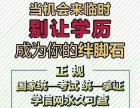 深圳2019年夏季成人高考报名 成人高考专升本轻松毕业拿证