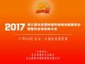 中国餐饮连锁加盟展览会暨餐饮供应链大会