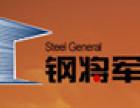 钢将军门业加盟
