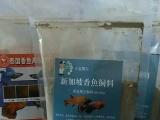 新到货新加坡泰国幼苗饲料