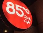 85度C总部招商加盟 85度C加盟费用及条件