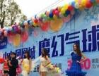 乐山气球婚礼百日宴儿童生日 小丑魔术泡泡秀表演氦气球布置