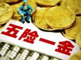 北京24小时服务比较好代缴社保应该注意