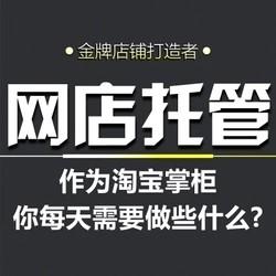淄博网店代运营公司有用吗