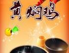 2016年较火快餐加盟黄焖鸡千元加盟开店无需店面