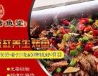 瓦罐烤鱼烤肉海鲜【全国独-家】单人可操作 绿色环保