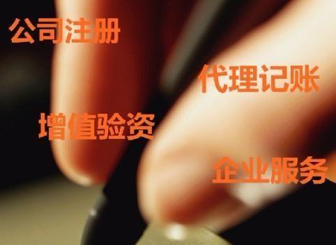 广州优惠代理记账,公司注册,纳税申报,企业变更,商标注册