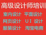 武汉室内设计/UI设计/网页设计培训