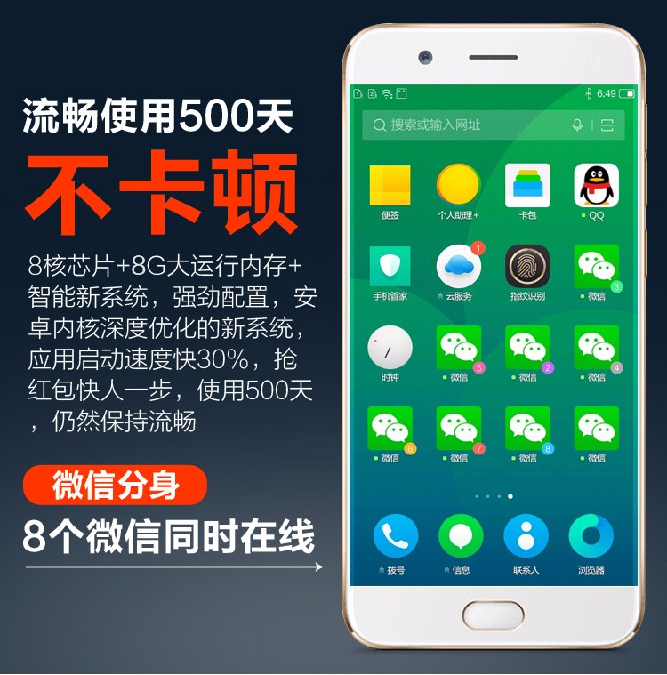货到付款 八核128G内存大屏幕智能手机699元