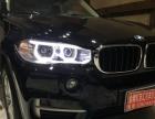 长春新款宝马X5低配升高配宝马老款改新款LED大灯