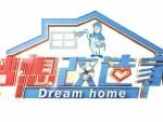 梦想改造家贵州省招商加盟装饰