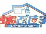 上海装饰公司 加盟梦想改造家装饰