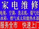 桂林专业正规维修空调 电视 洗衣机 冰箱 热水器,煤气灶维修