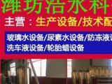 苏州车用尿素玻璃水防冻液生产设备