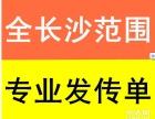 长沙专业发传单公司接宣传单派发
