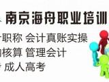 南京海舟會計職稱培訓班 21年初級會計零基礎學習