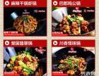 河南焖锅加盟价格 创业连锁大品牌