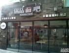 上海锅品面吧加盟费锅品面吧加盟电话