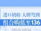 三九妈咪网新店开业钜惠:进口奶粉组合购价格低至136