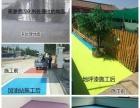 承接各类环氧地坪,私人车库地坪,球场,学校等地坪施工