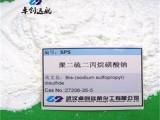 SPS 聚二硫二丙烷磺酸钠 白色结晶性粉末 卓创远航