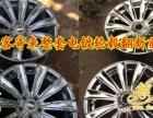 德乃福专业轮胎侧面硬伤、轮毂修复技术加盟免费培训