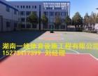 株洲硅PU篮球场最低报价湖南一线体育设施工程有限公司