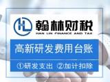 深圳高新企业研发台账各个项目之间分配不合理的后果