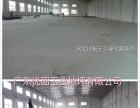 南海 顺德厂房水泥地板起尘起灰固化翻新 抗压耐磨
