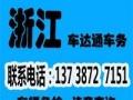 台州车辆异地年检委托书六年免检**查询帮忙跑腿环保绿标