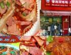 卤味熟食品牌 百味鸡加盟创业 总部扶持