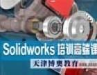 天津博奥教育SolidWorks精品培训课程