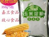 山东嘉兰玉米淀粉厂家批发 三证齐全 质量保证