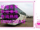 乐清,柳市到营口的汽车信息(15058103142)客车时刻