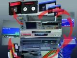 广州各种老录像带和录音带转光碟和数据文件,修复珍贵录像带