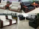 沙发维修翻新塌陷修复布艺真皮沙发椅子换面加硬包床头