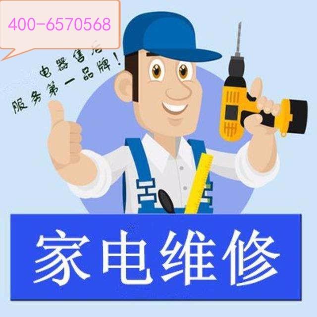 珠海志高空調《維修售后》網站服務電話
