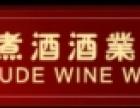 厚德煮酒加盟