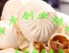 上海小笼包做法培训包子馅调法大全特色小吃培训学校