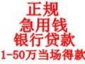 芜湖南陵小额贷款 无抵押贷款 不看流水 手续简单 不上门