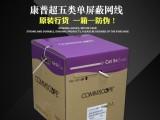 COMMSCOPE康普超五類單屏蔽網線219413-2