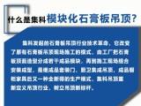 全国招商集科模块化石膏板吊顶 吊顶 全屋定制 定制化 工厂化