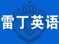 莆田雷丁英语中外教培训班