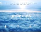 上地网站制作 网站优化 网站维护 网站改版