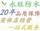 姑苏永旺防水解决房屋疑难杂症,维修家庭漏水难点,确保不漏.